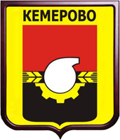 Кемерово 12-14 ноября 2018